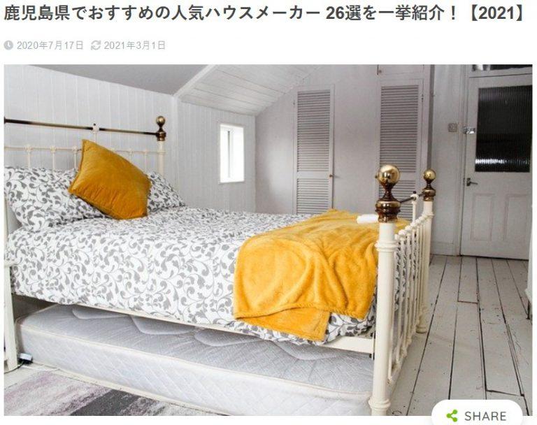 鹿児島の住宅まとめサイトに載りました